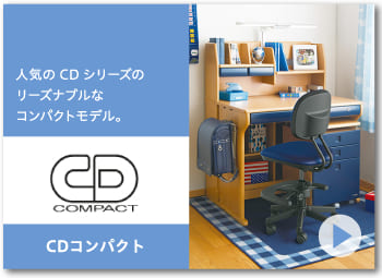 CDコンパクト