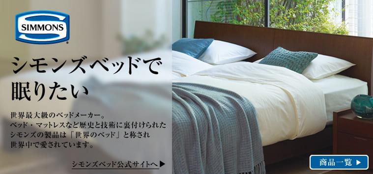 シモンズで眠りたい / ベッド | 家具・インテリア通販は島忠・ホームズ